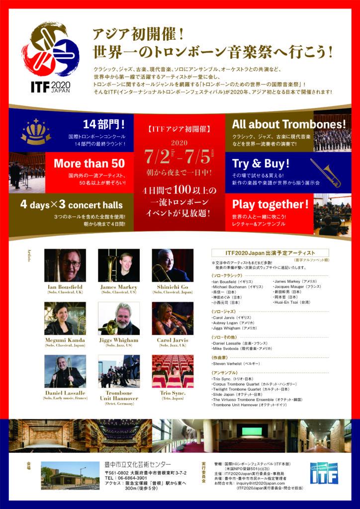 ITF2020Japan インターナショナルトロンボーンフェスティバルチラシ裏