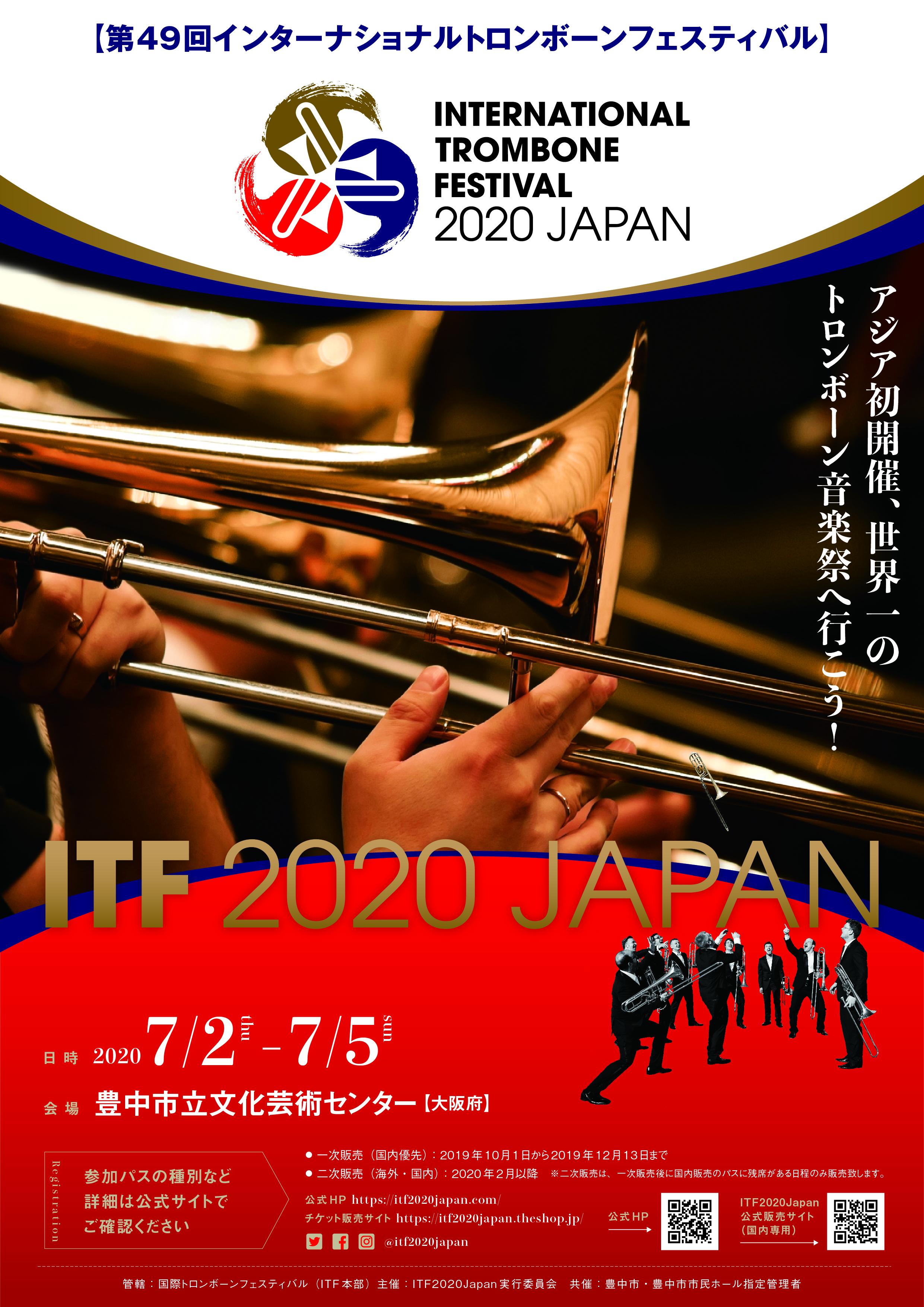 ITF2020Japan インターナショナルトロンボーンフェスティバルチラシ表